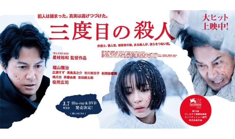 【三度目の殺人】福山雅治主演サスペンス映画を今すぐVODで視聴