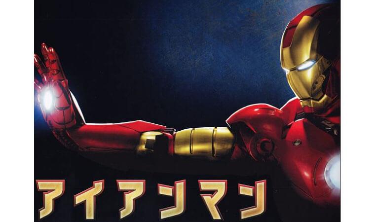 【アイアンマン】人気アクション作品を今すぐVODで視聴