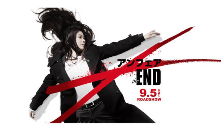 【アンフェア the end】人気シリーズ完結作品を今すぐVODで視聴