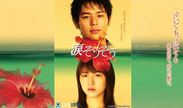 【涙そうそう】長澤まさみ主演感動映画を今すぐVODで視聴