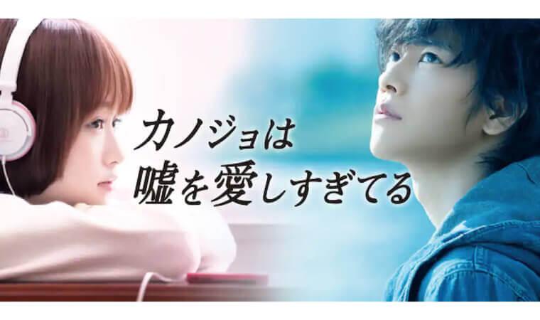 【カノジョは嘘を愛しすぎてる】佐藤健主演作品を今すぐVODで視聴