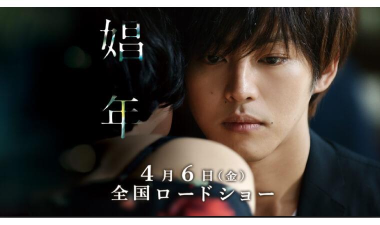 【娼年】松坂桃李主演作品を今すぐVODで視聴