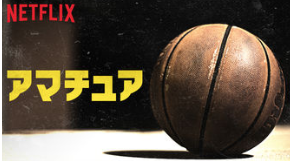 Netflixおすすめ映画