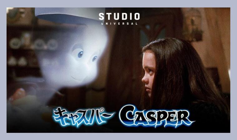 【キャスパー】人気作品を今すぐVODで視聴