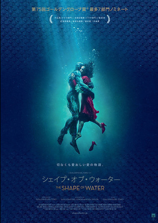 shape-of-water-vod