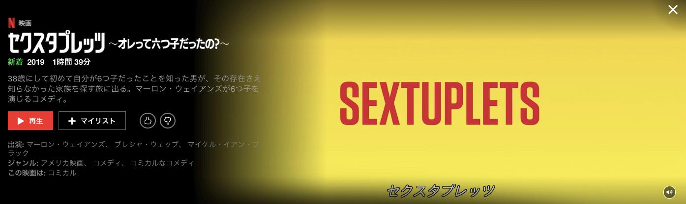 セクスタプレッツ