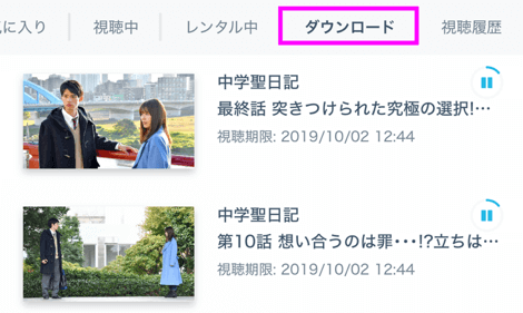 ダウンロード視聴2