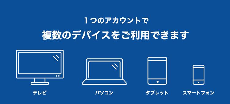 デバイス登録台数