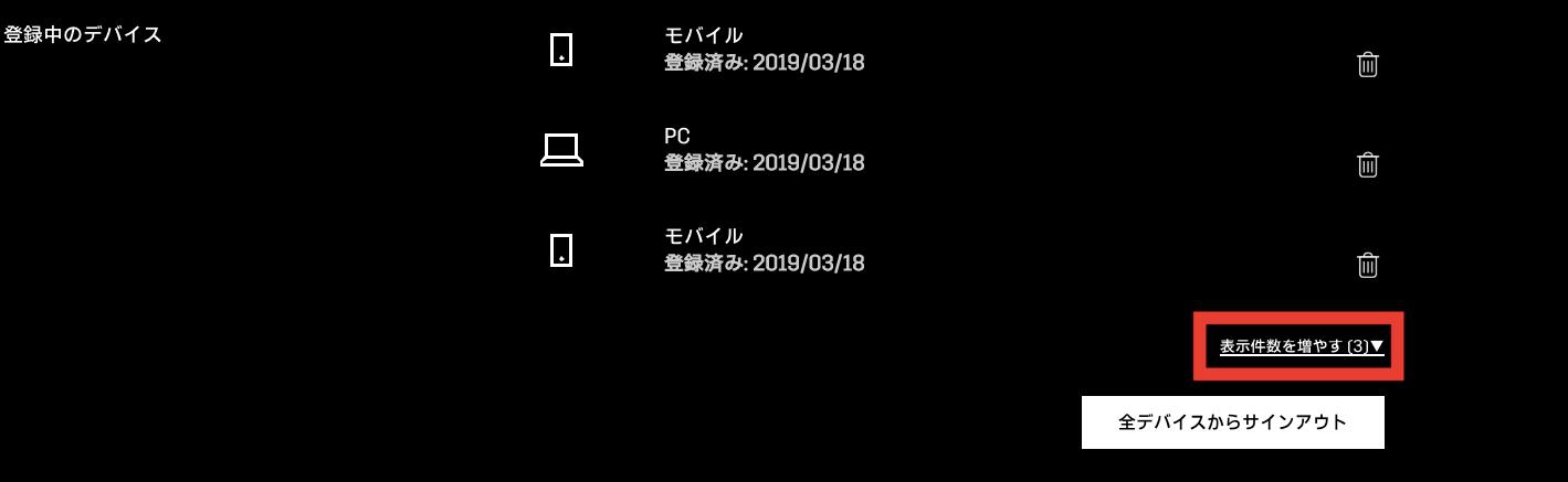デバイス解除4