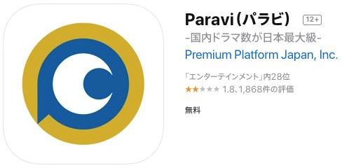 パラビ_アプリ