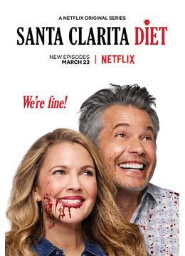 サンタクラリータ・ダイエット