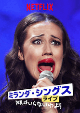 ミランダ・シングス・ライブ:お礼はいらないわよ!