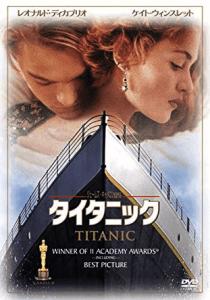 タイタニック VOD
