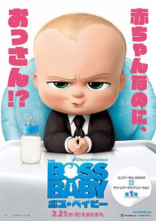 ボス・ベイビー VOD