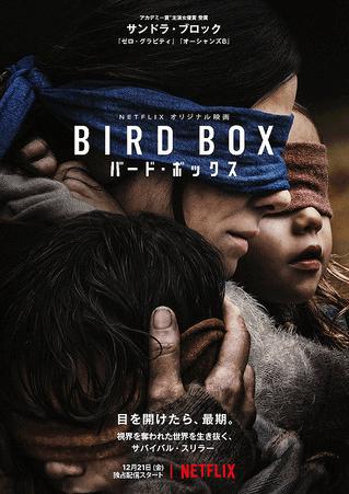 BIRD BOX/バード・ボックス