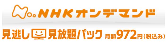 NHKオンデマンド見逃し見放題パック
