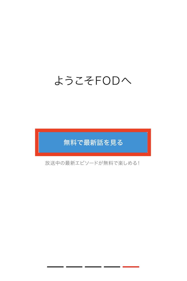 FOD無料