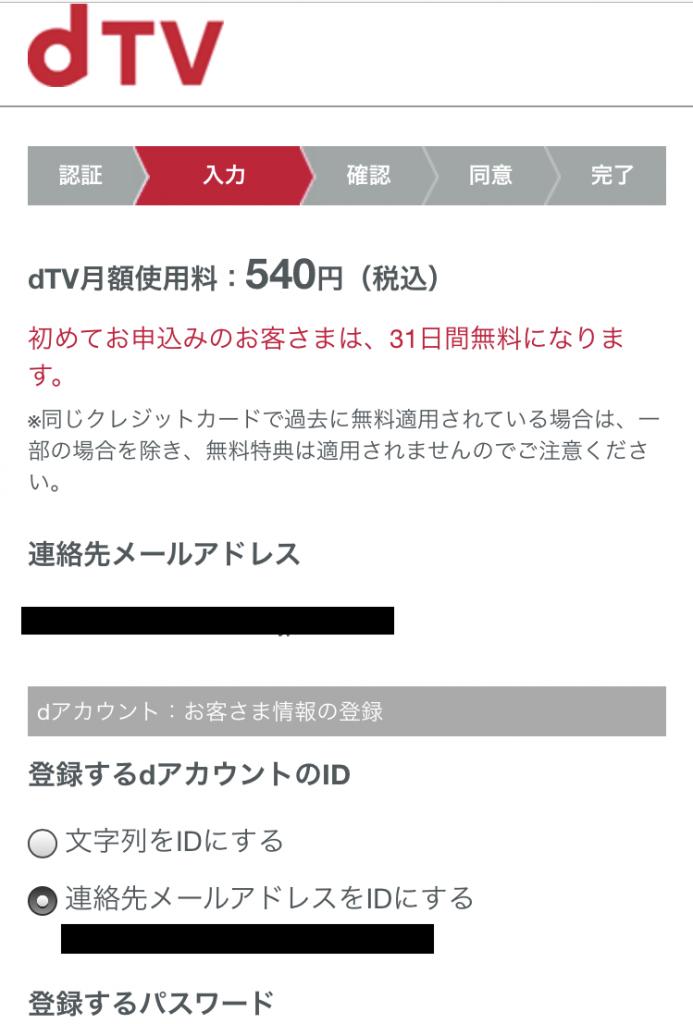 dTV無料