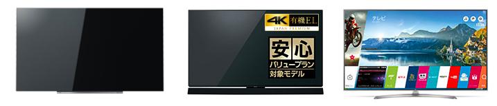 VODテレビ