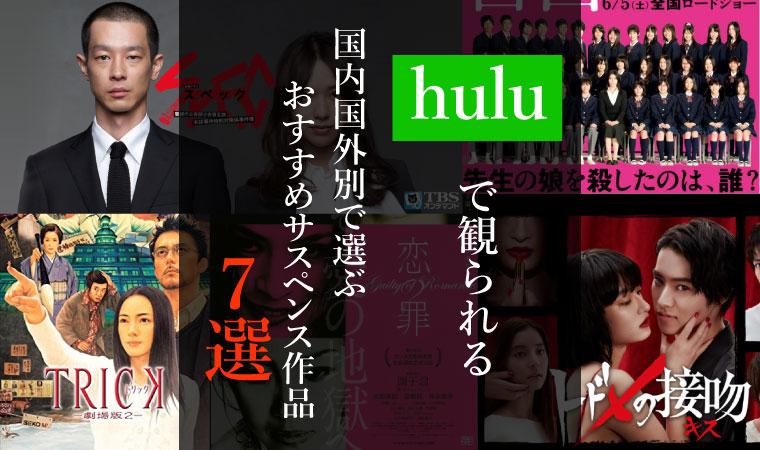 huluの自信を持っておすすめ出来るサスペンス6作品を一挙紹介