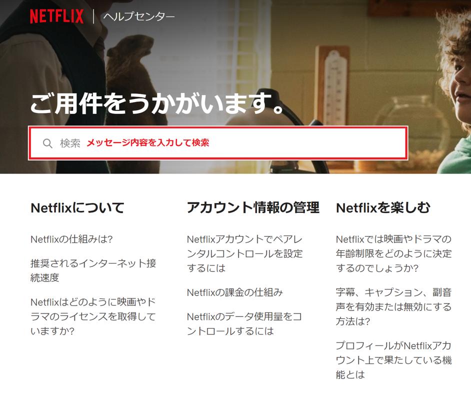 Netflixログインできない