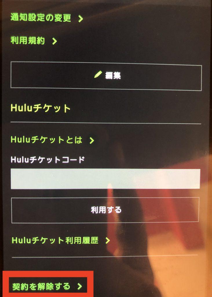hulu解約