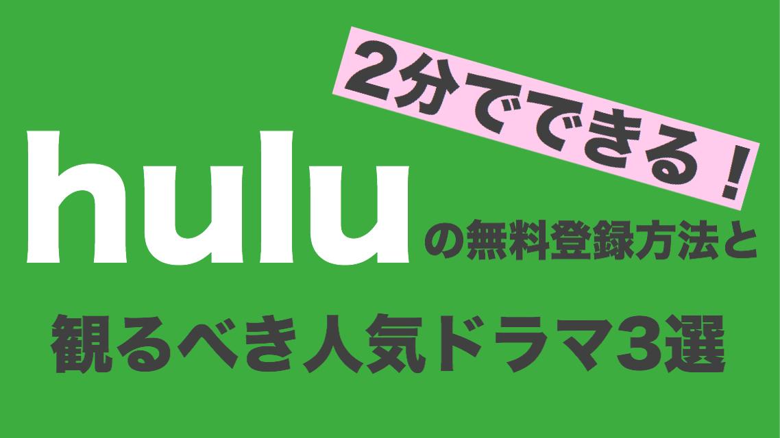 2分でできる!huluの無料登録方法と観るべき人気ドラマ3選