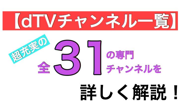 【dTVチャンネル一覧】超充実の全31の専門チャンネルを詳しく紹介