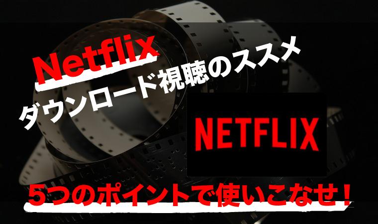 Netflixダウンロード