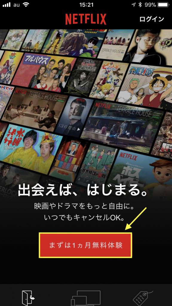Netflix 料金 iTunes