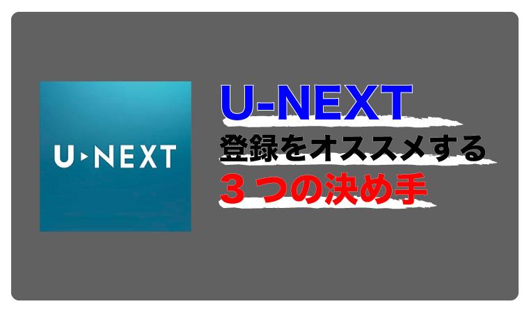 U-NEXTは登録すべき?会員登録の決め手3つと登録に関する全知識