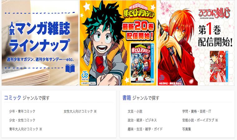 U-NEXTは漫画も無料!最新刊も0円で読めるテクニックを伝授
