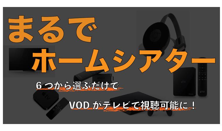 6つから選ぶだけ!VODをテレビに繋いで簡単ホームシアターを作成