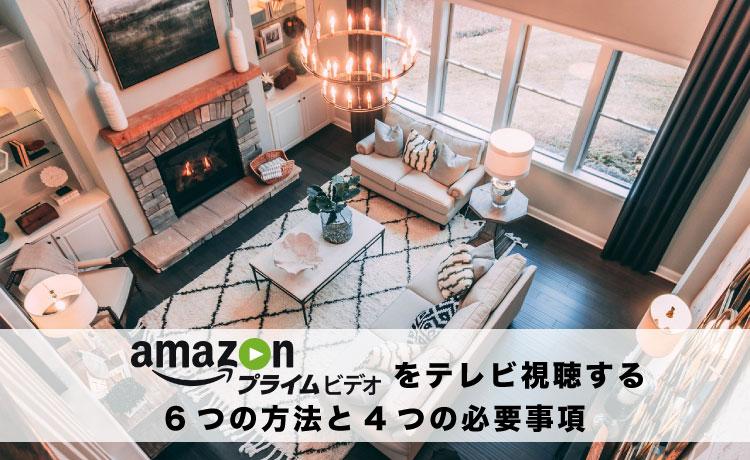 Amazonプライムビデオをテレビ視聴する5つの方法と準備物4つ