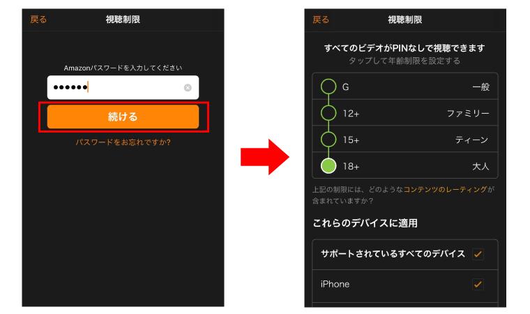 amazonプライム ビデオ アプリ