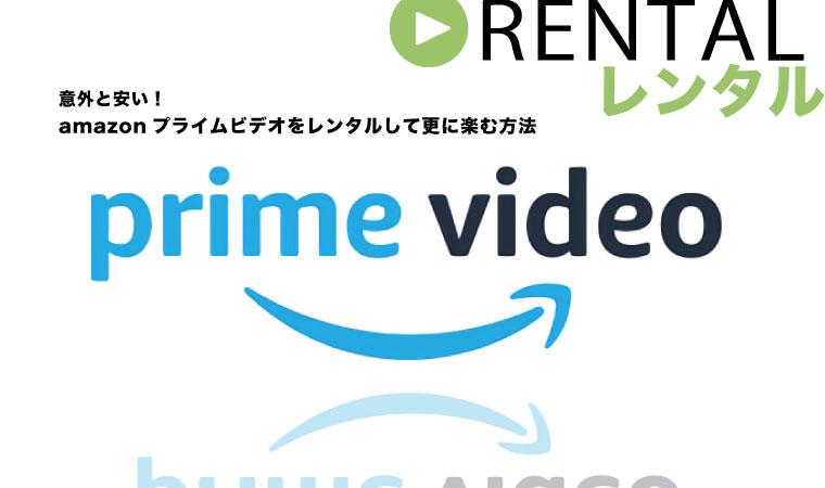 Amazonプライムビデオはレンタル可能!よくある6つの疑問に解答