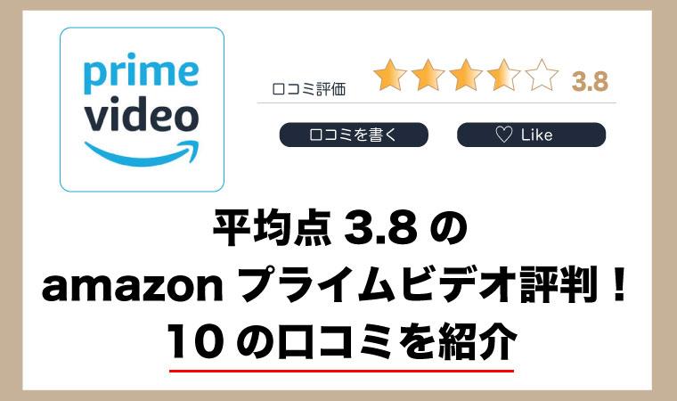 平均点3.8のamazonプライムビデオ評判!10の口コミを紹介