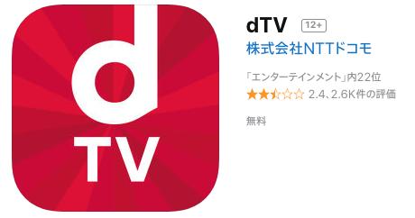 dTVダウンロード