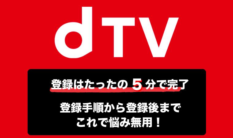 【12万作品】dTVに登録して動画を楽しむ為のパーフェクトガイド