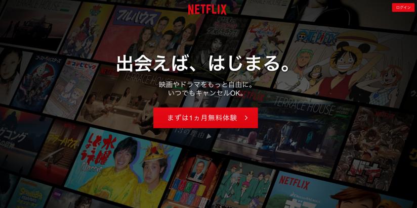 Netflix料金プラン