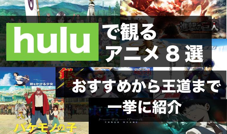 huluで観るアニメ7選!絶対見るべき王道作品からおすすめを紹介