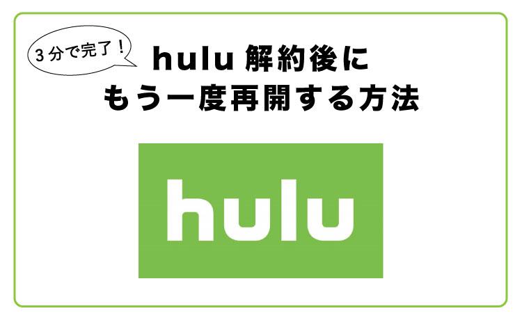 huluは解約後でも再開可能!3分でできる契約再開手順を解説
