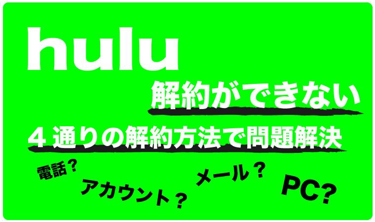 【悩み解決】huluが解約できない?4通りの解約方法で問題を解決