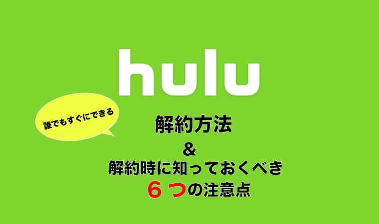 【huluの解約を考えている方必見】解約方法&解約時6つの注意点