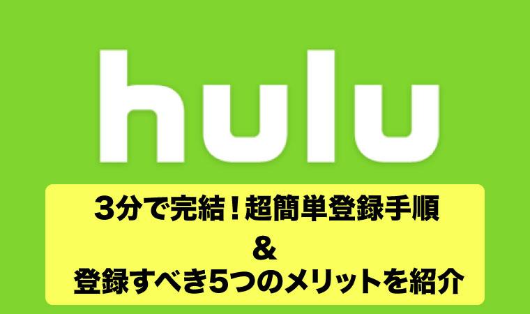 huluの登録は3分で完結!気になるサービス内容も全公開
