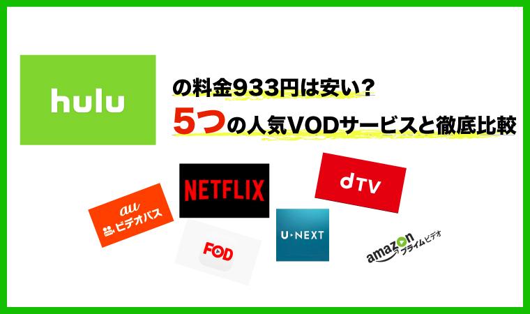 huluの料金933円は安い?5つの人気VODサービスと徹底比較