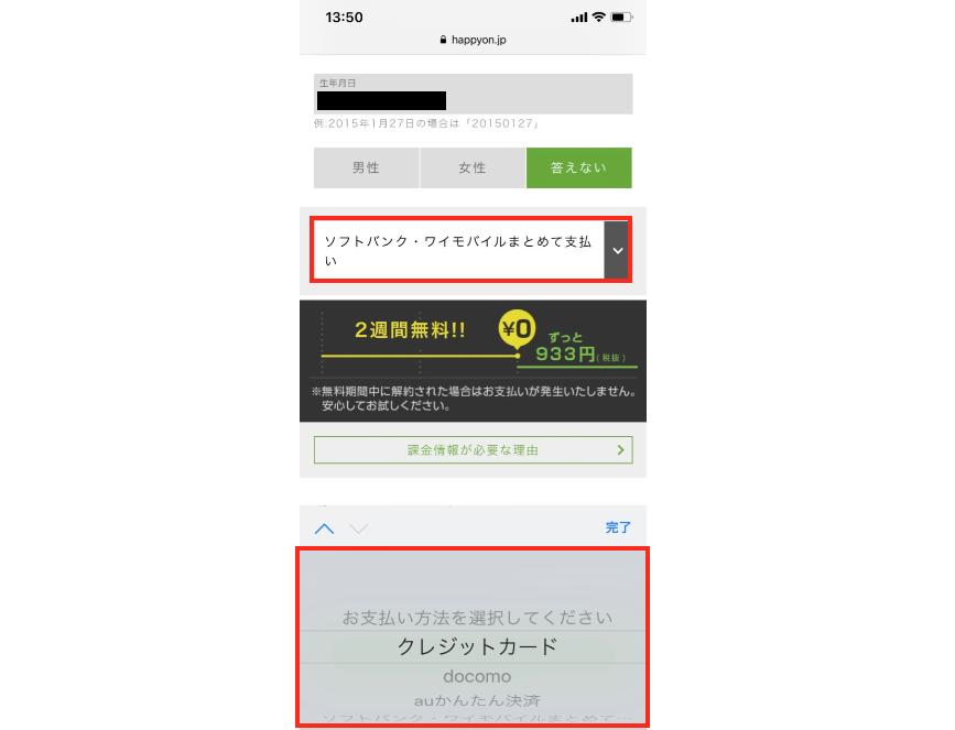 hulu無料登録