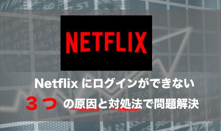 Netflixにログインできない?!3つの原因と対処法を徹底解説