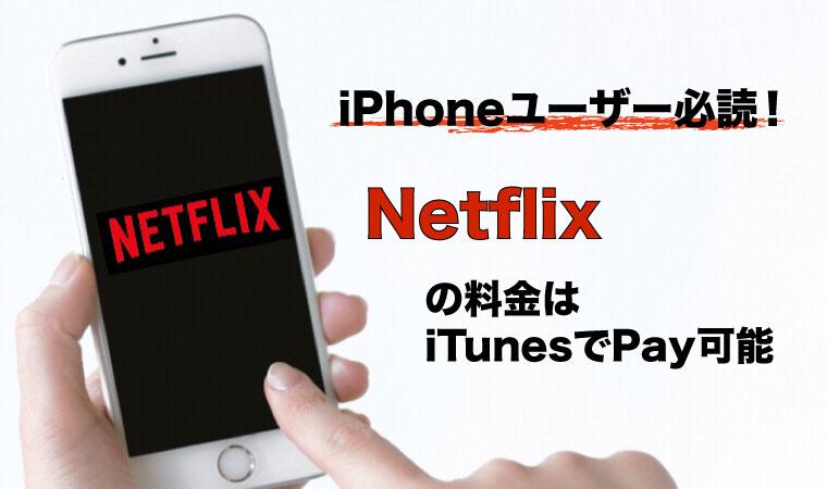 iPhoneユーザー必読!Netflixの料金をiTunesでPay