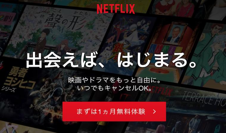 Netflix無料